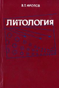 lith-frolov-1
