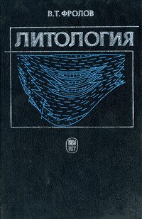 lith-frolov-2