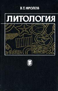 lith-frolov-3