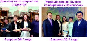 ДНТ_Ломоносов_2017