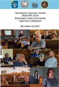 Общее фото_2019_все