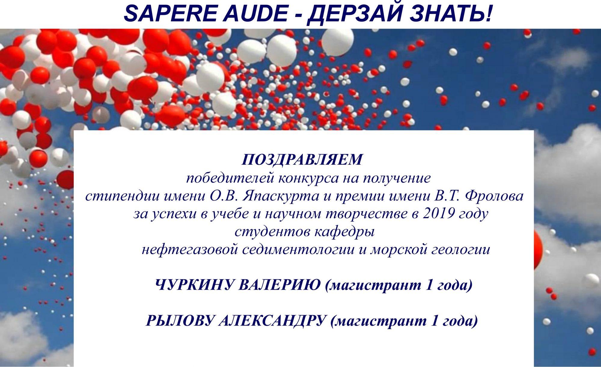 Премия_2019_лат_кр