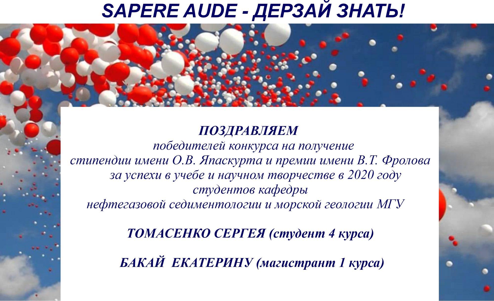 Премия_2020_лат_кр